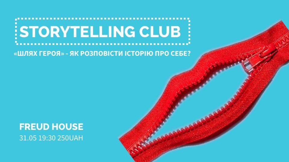storytelling-club-klub-storitelingu-31-travnya