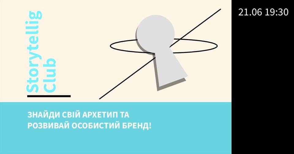 storytelling-club-klub-storitelingu-z-tetyanoyu-spirinoyu-znajdi-svij-arxetip-rozvivaj-osobistij-brend