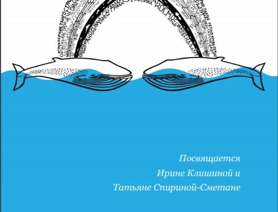 devyatyj-potok-kursa-raduga-istorij-syurprizy-i-vdoxnovenie