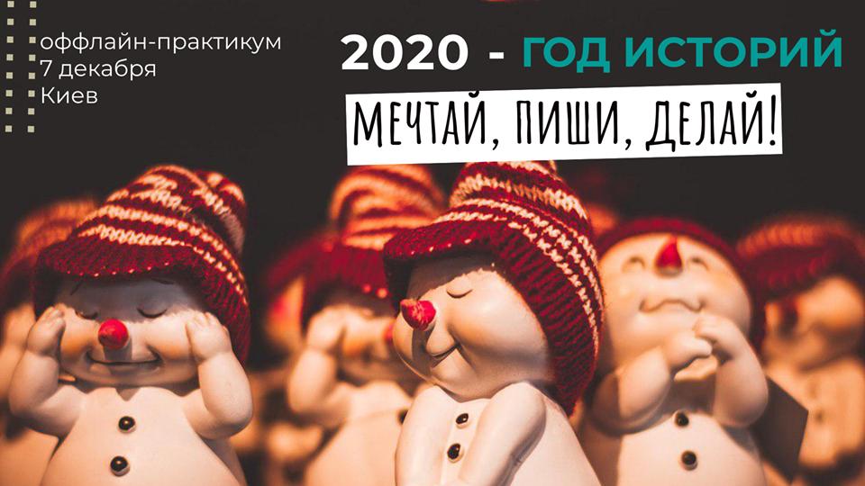 2020-god-istorij-mechtaj-dumaj-delaj