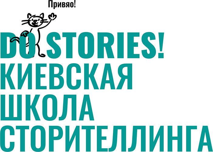 storyschool.com.ua